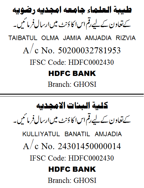 Donate for Jamia Amjadi Rizvia/ Kulyatul Banatul Amjadia